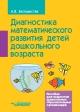 Диагностика математического развития детей дошкольного возраста. Пособие для педагогов дошкольных образовательных организаций